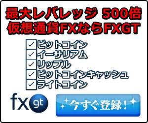 仮想通貨FXならFXGT